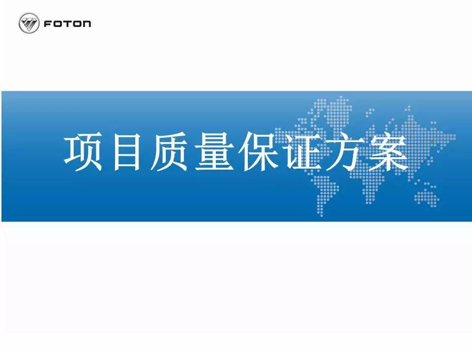 福田汽车项目质量保证方案