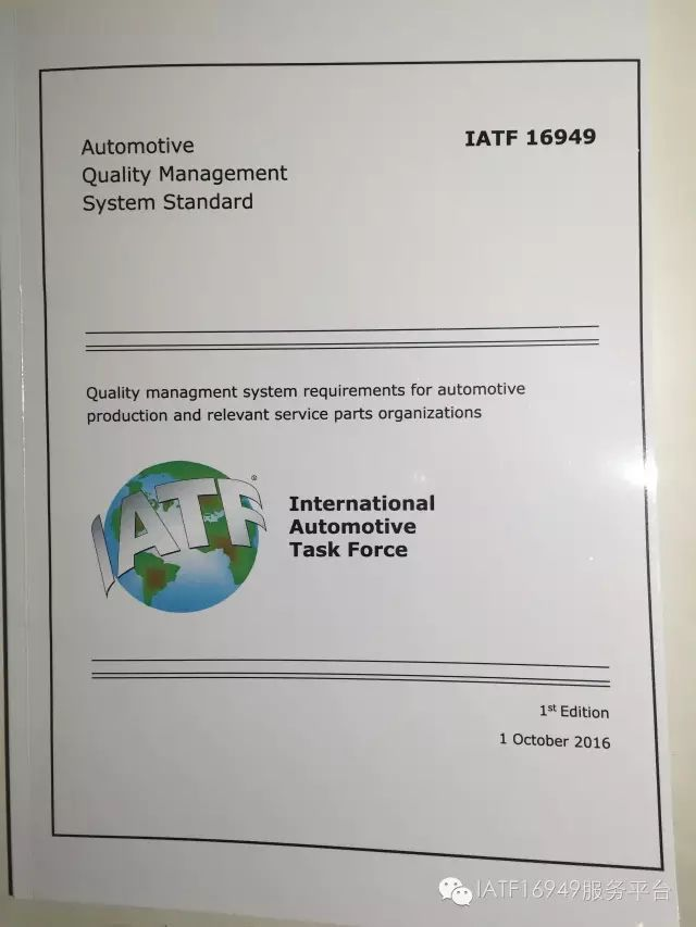 用APQP踏实五步做好IATF 16949体系建立