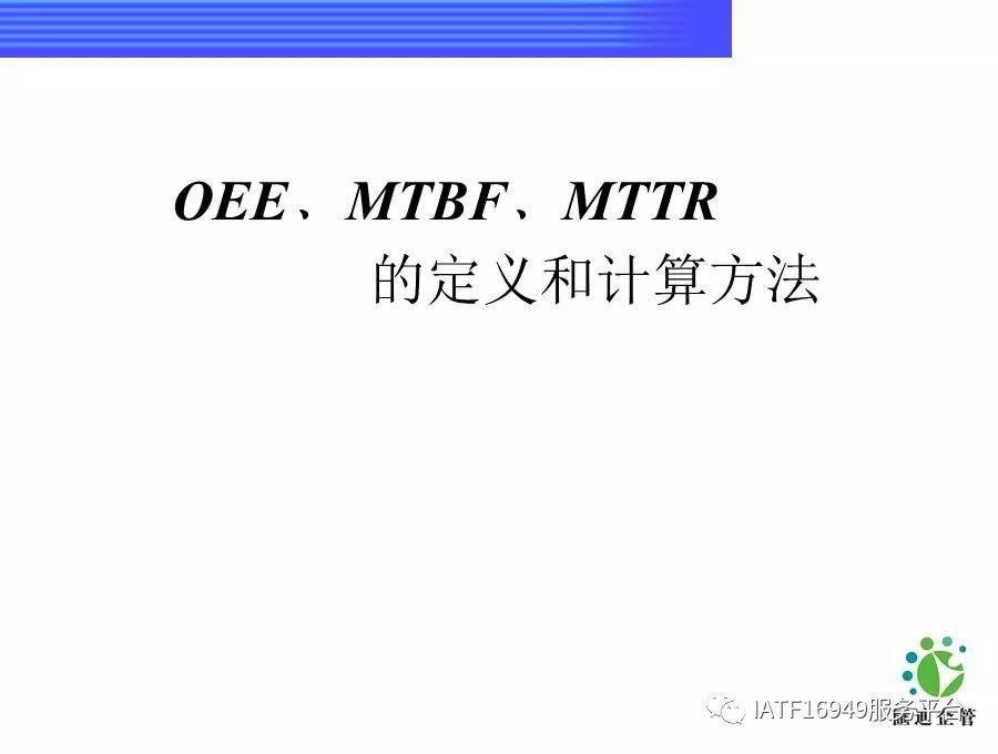 一文读懂OEE/MTBF/MTTR的定义和计算方法