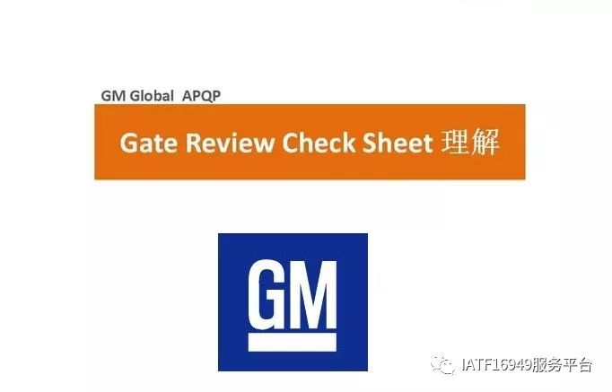 通用汽车APQP Review Check 17个步骤