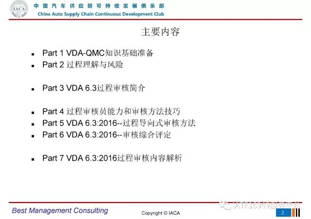 VDA6.3-2016审核员培训教材(完整版)