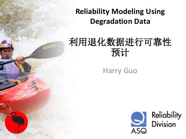 利用退化数据进行可靠性预计
