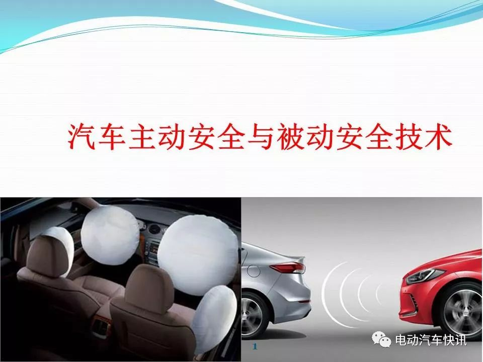详解汽车主动安全与被动安全技术-167页PPT
