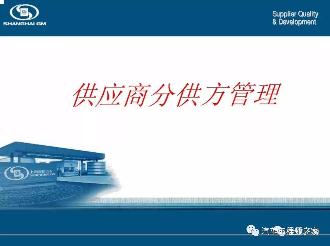 上汽通用供应商分供方管理(PPT详解)