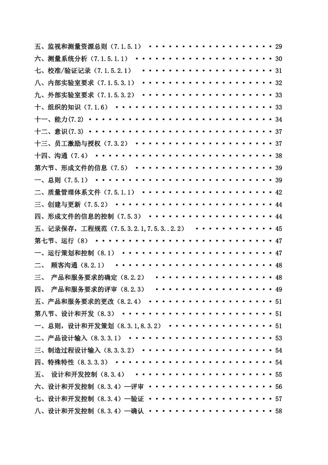 IATF16949应用点检表