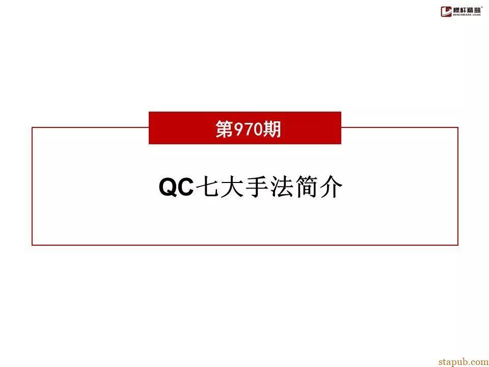 QC七大手法详解