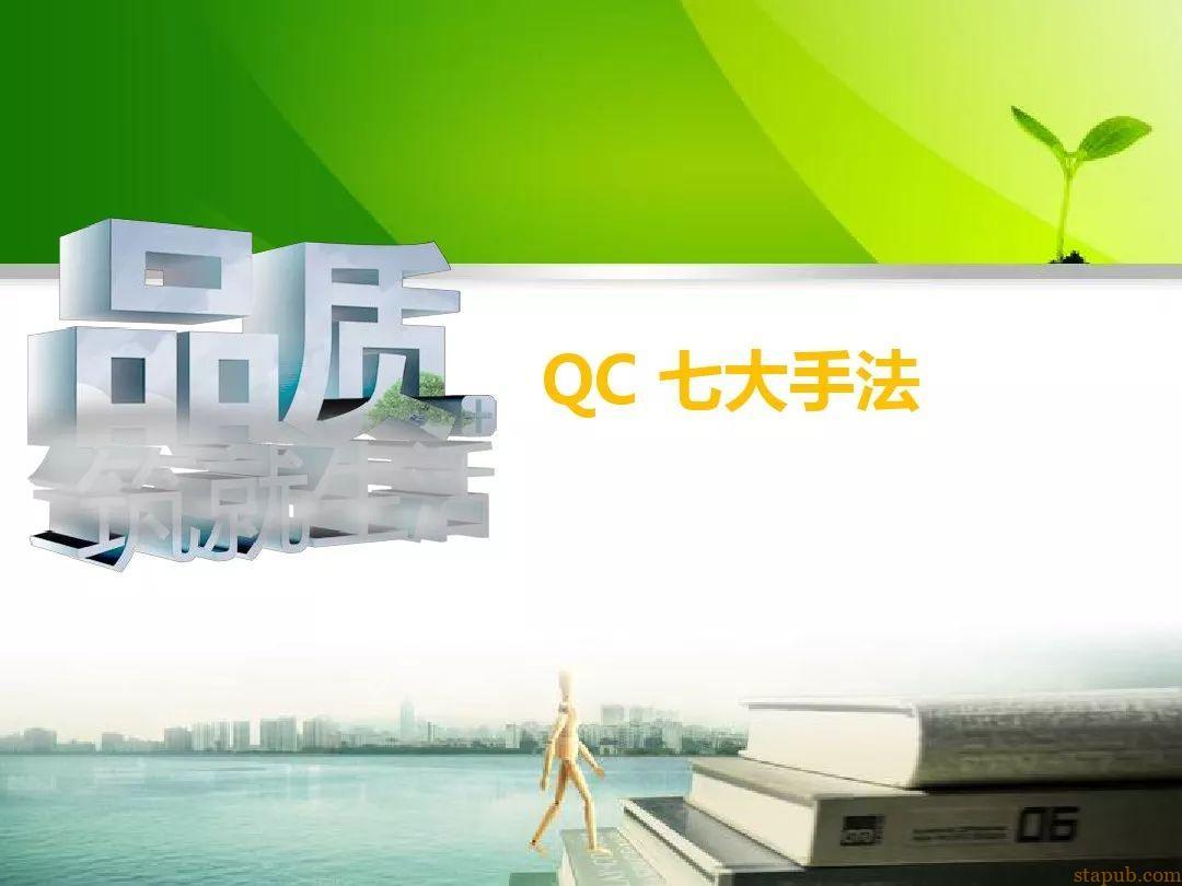 QC七大手法一次弄明白