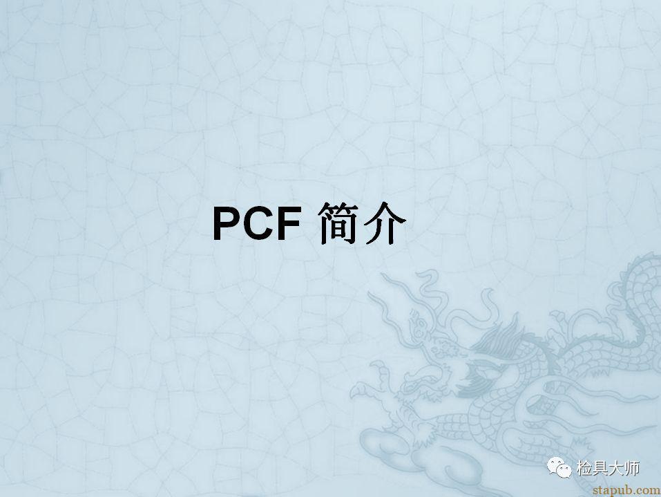 PCF简介