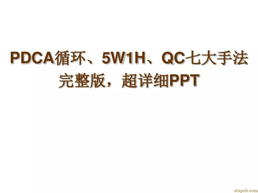 PDCA循环、5W1H、QC七大手法,明不明白看你的