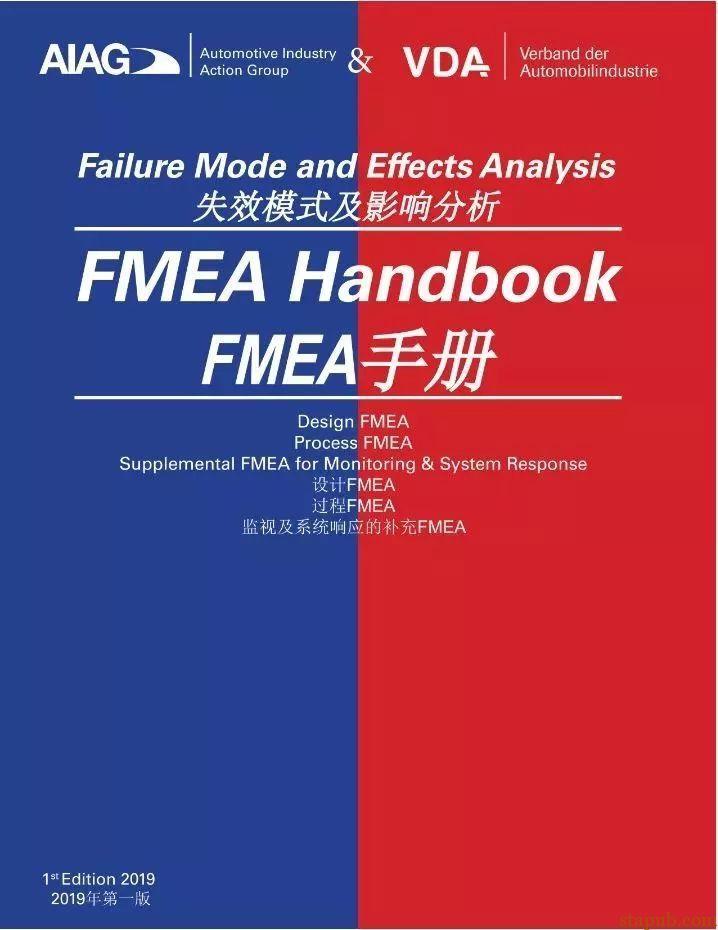 新版FMEA手册分章节核心要点详解