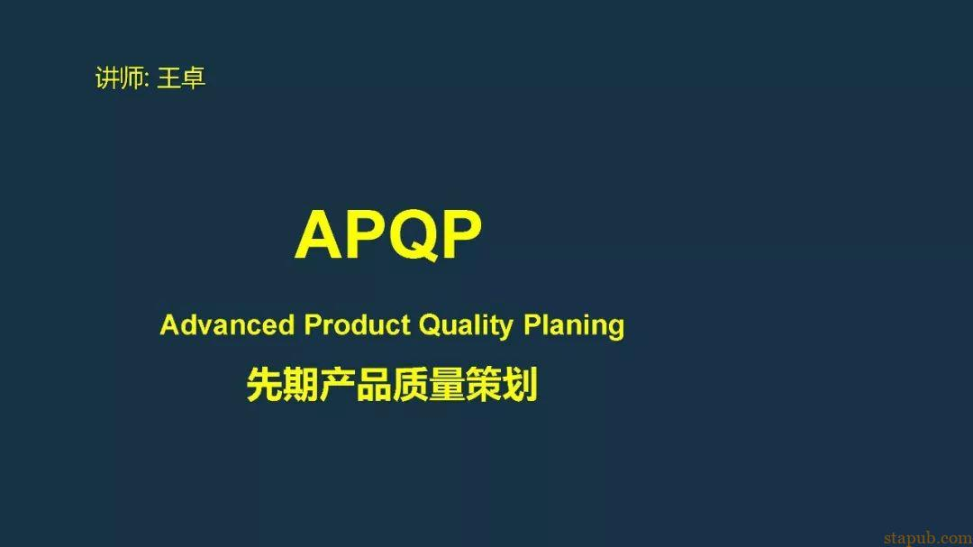 APQP&MLA(VDA-RGA)概论课件