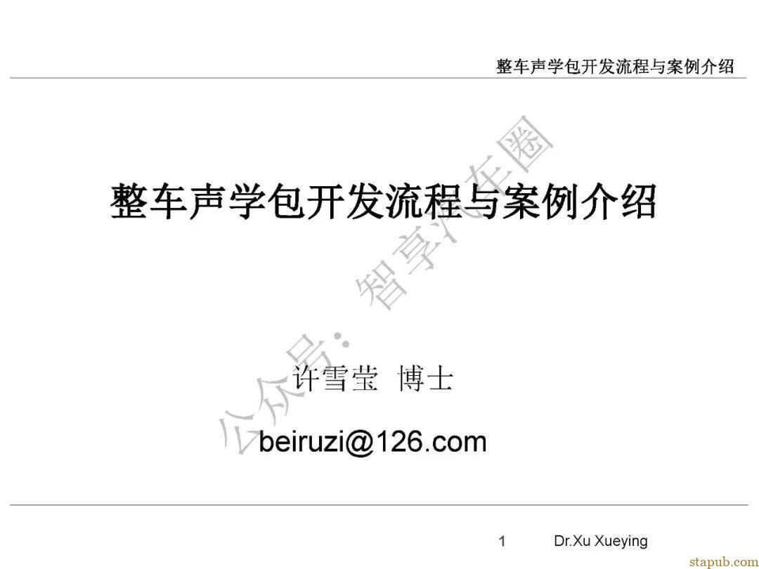 许雪莹博士40页PPT:整车声学包开发流程与案例