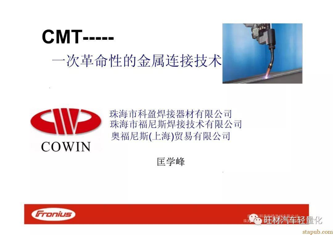 福尼斯焊机CMT焊接工艺介绍