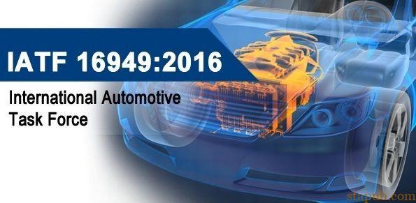 汽车质量管理体系流程图