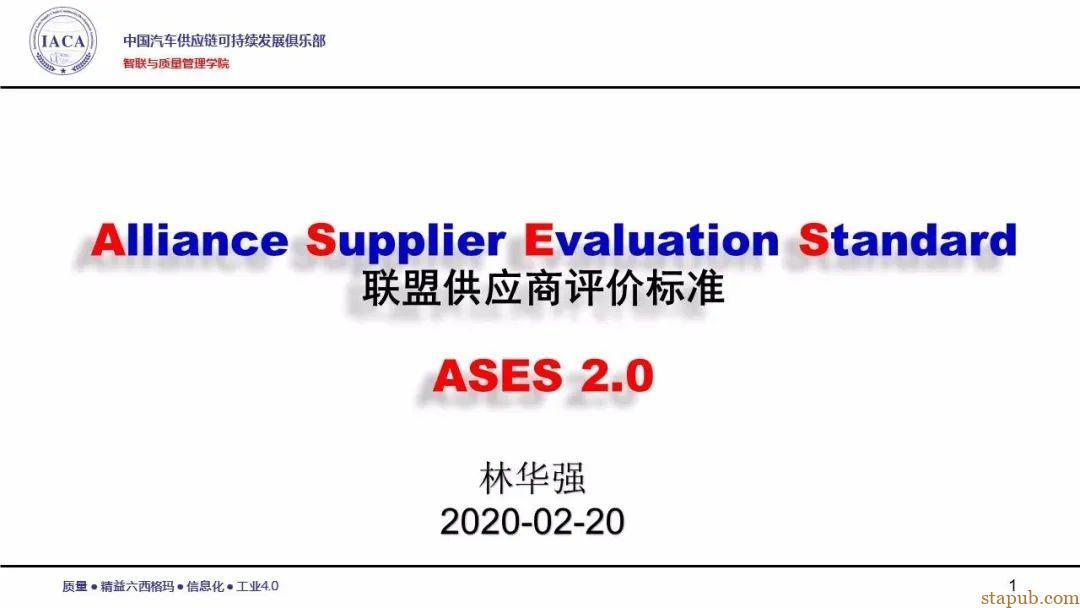 雷诺及联盟体系ASES审核应用解析