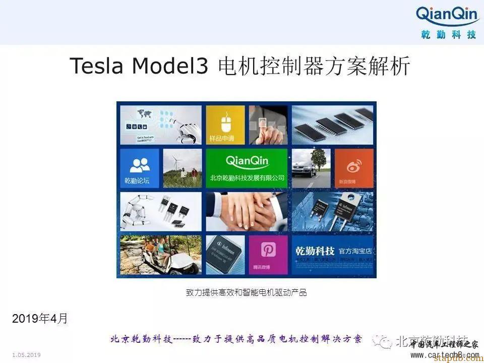 Tesla Model3 电机控制器方案