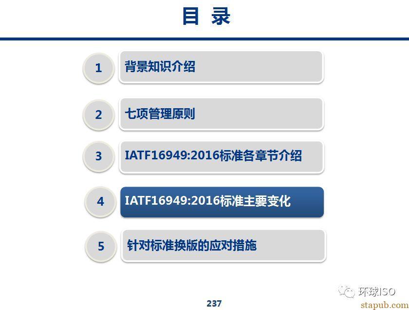IATF 16949:2016 标准解析(三)