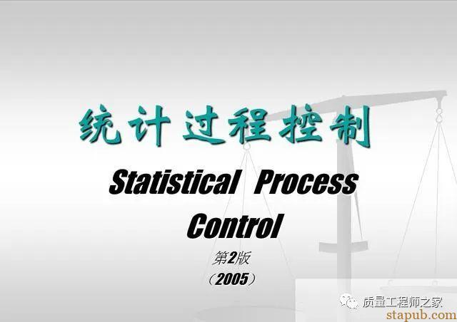 质量管理5大核心工具统计过程控制(SPC)经典培训教材