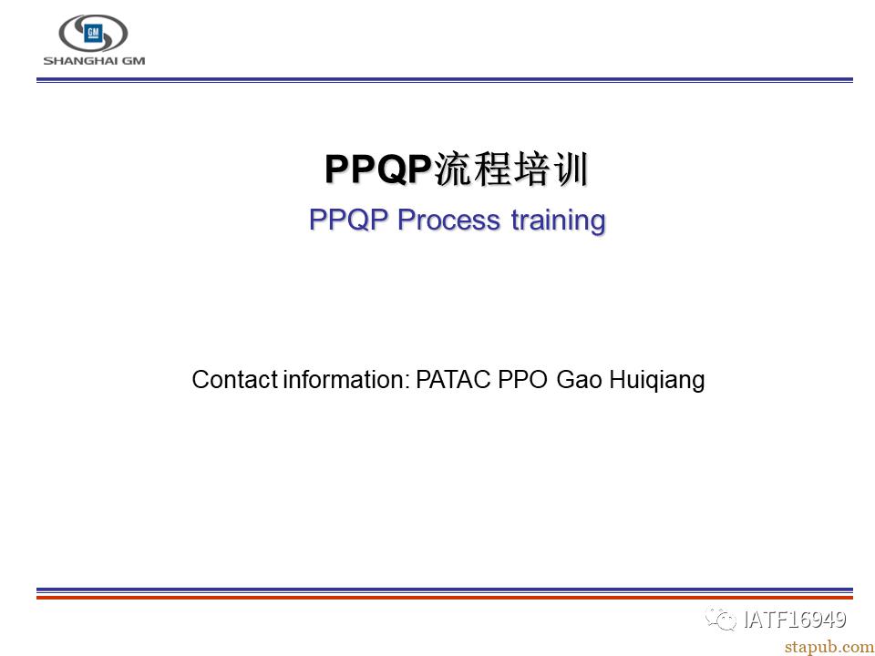 通用PPQP培训资料