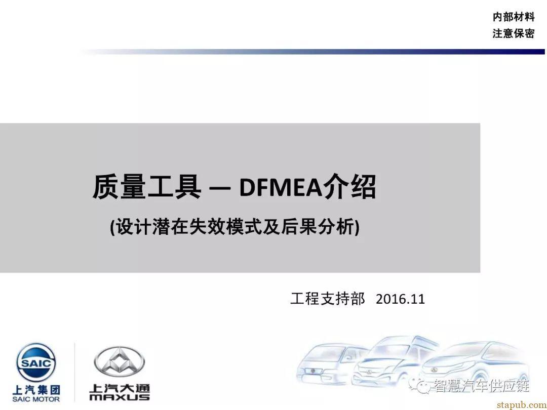 DFMEA知识讲解及应用