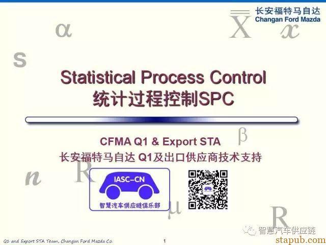 福特统计过程控制SPC