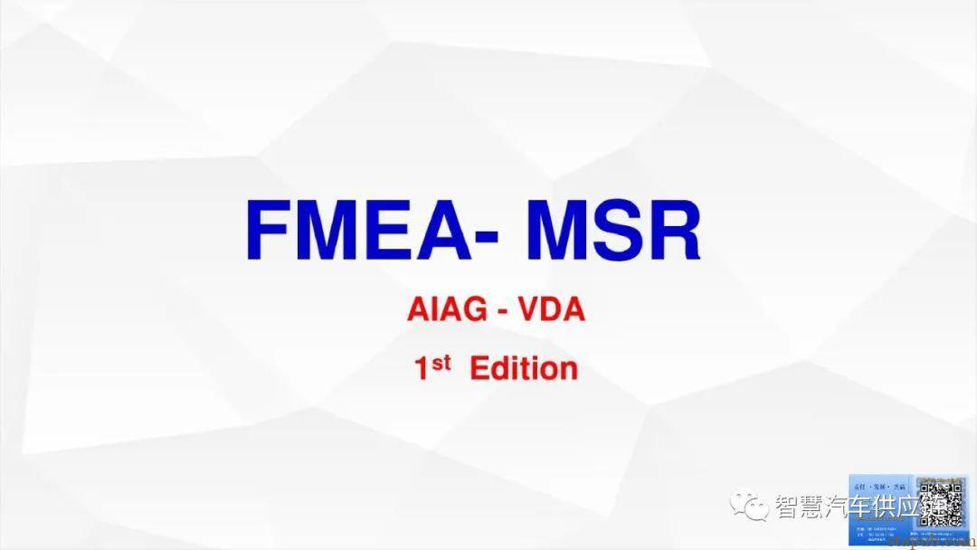 AIAG-VDA FMEA-MSR培训教材