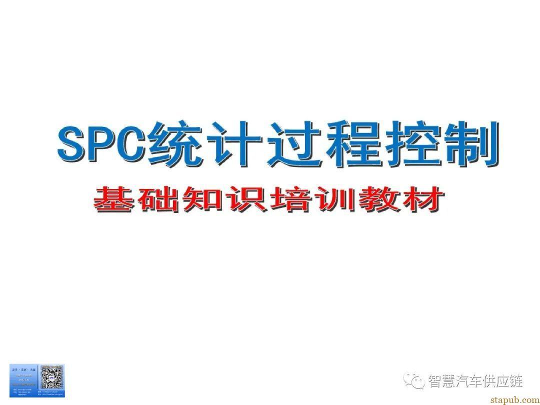 统计过程控制SPC培训教材