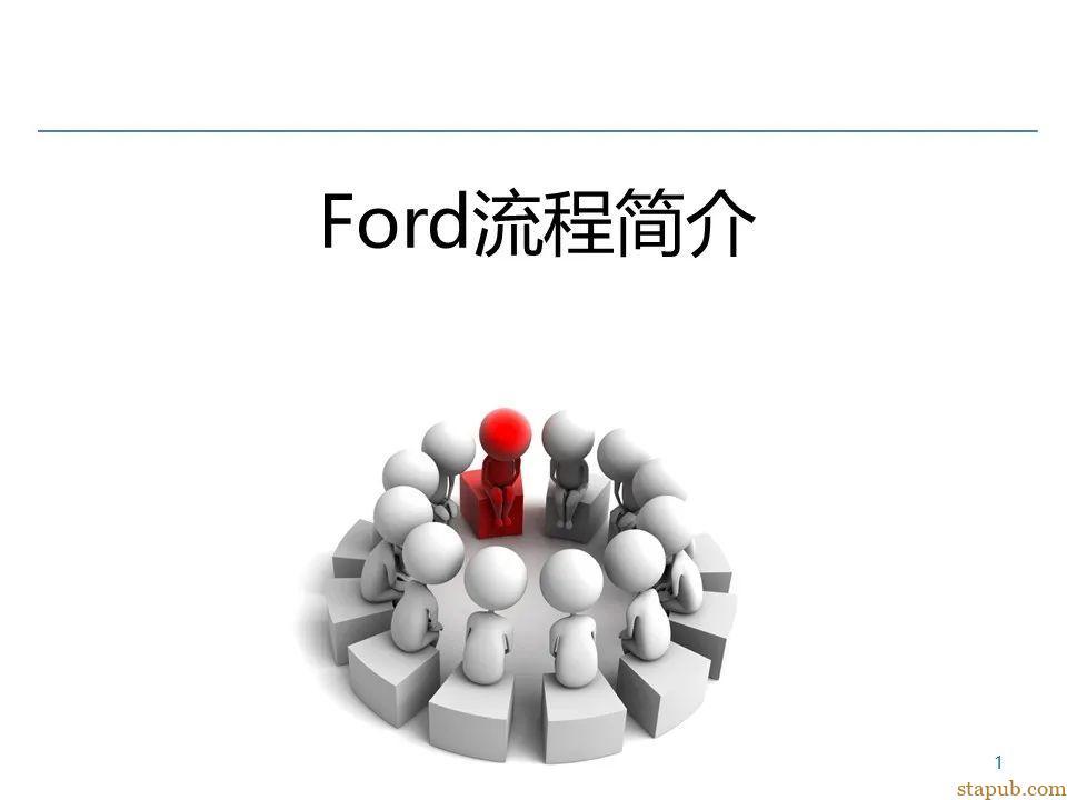 Ford的GPDS开发流程介绍