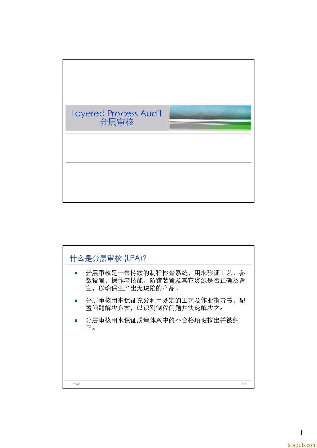 过程审核之LPA分层审核