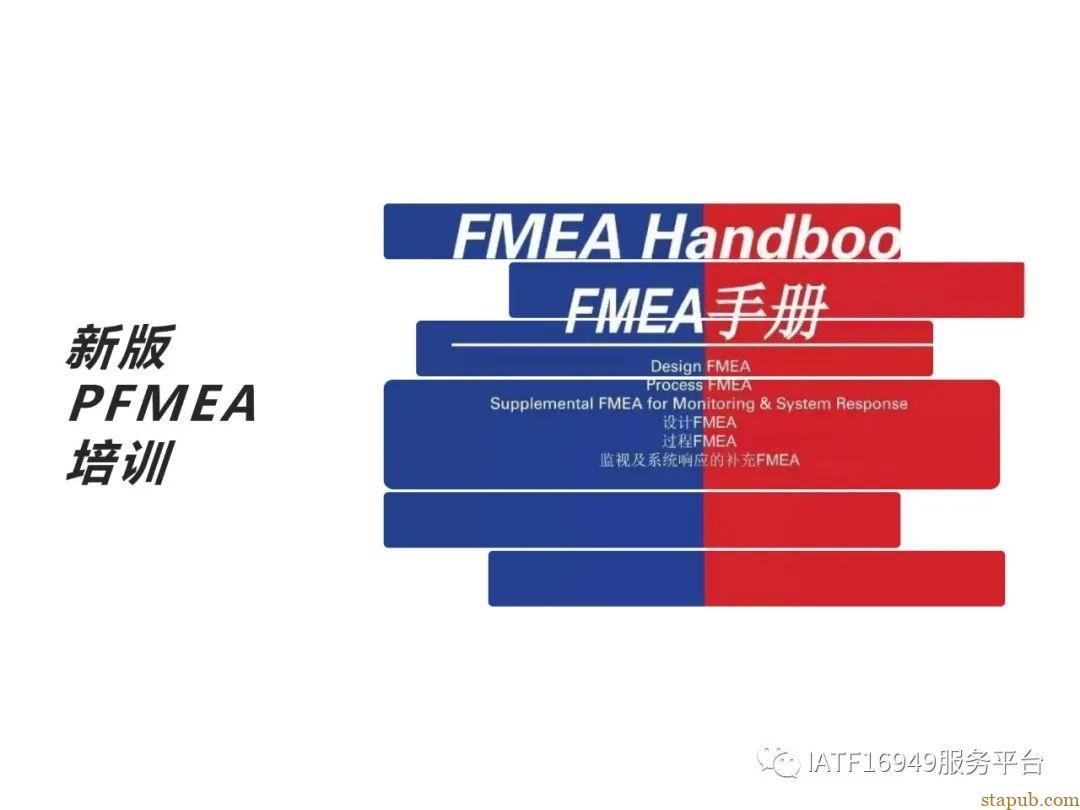 新版PFMEA 培训PPT
