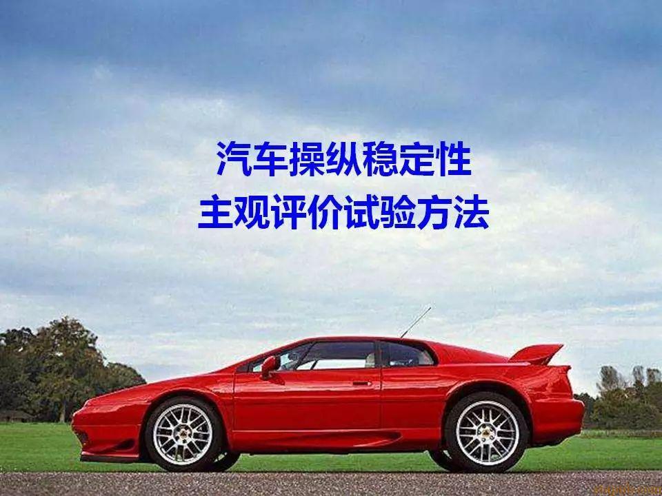 汽车操纵稳定性 主观评价试验方法