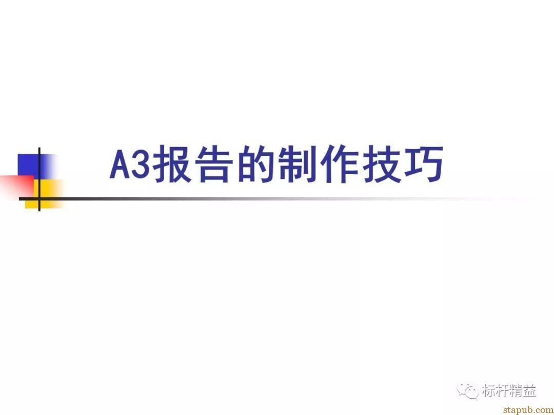 丰田的A3报告,一页纸的报告