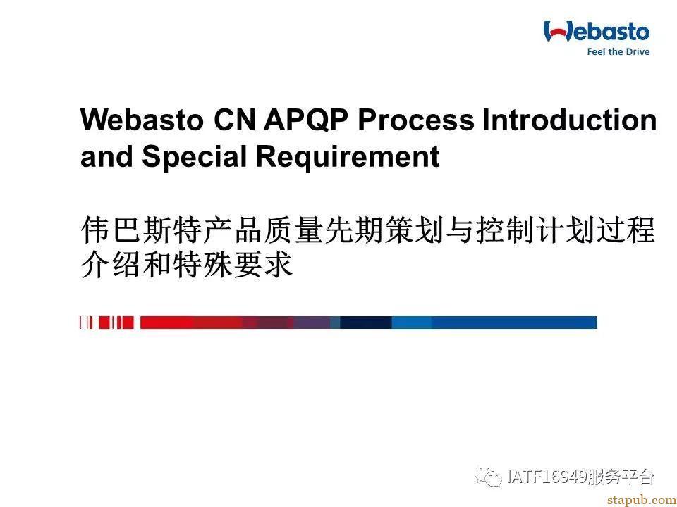 某世界500强企业APQP&控制计划过程介绍和特殊要求
